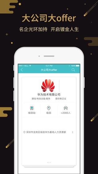 中国人才热线软件截图0