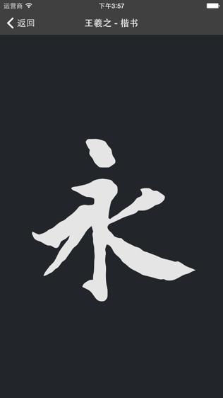 云章书法字典软件截图2