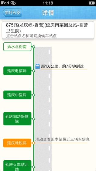 掌行通行人导航软件截图2