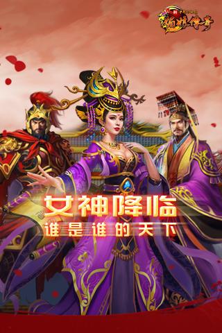 中华英雄传之媚娘传奇软件截图4