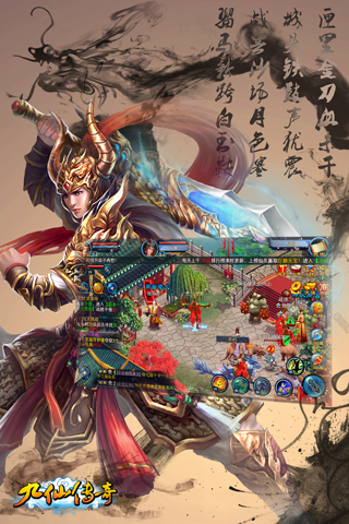九仙传奇软件截图2