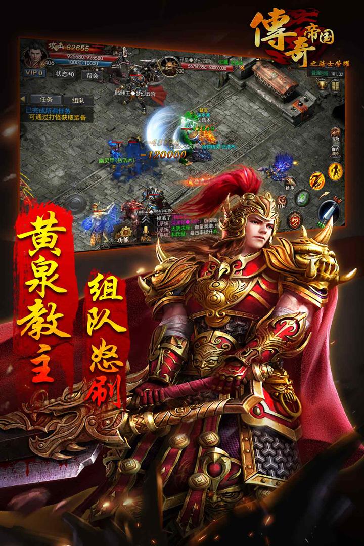 传奇帝国之骑士荣耀软件截图2