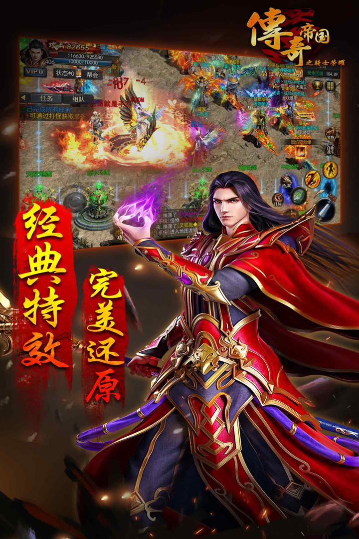 传奇帝国之骑士荣耀软件截图1