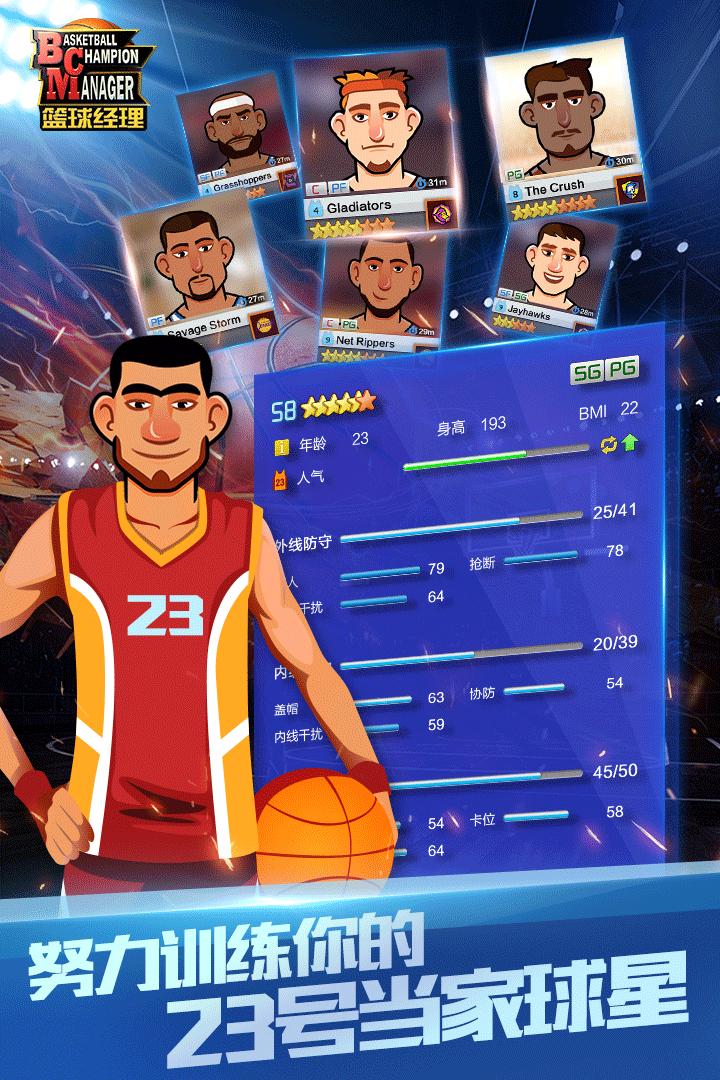 篮球经理软件截图2