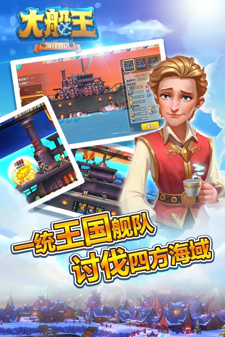 大船王之海怪日记软件截图2