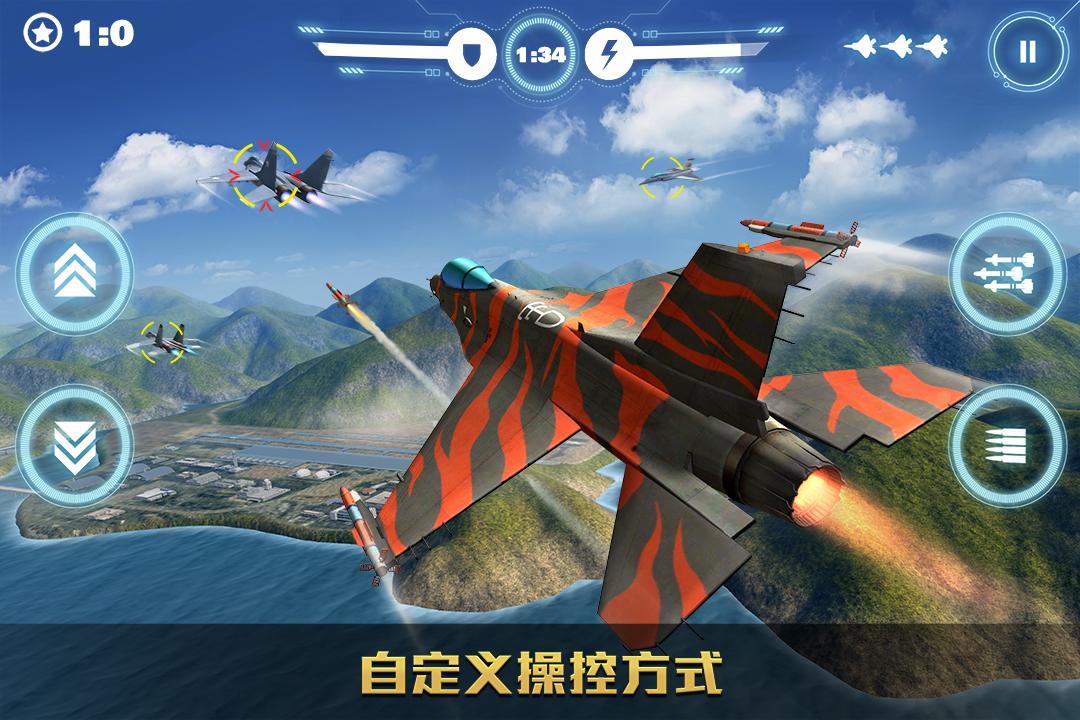 空战争锋软件截图3