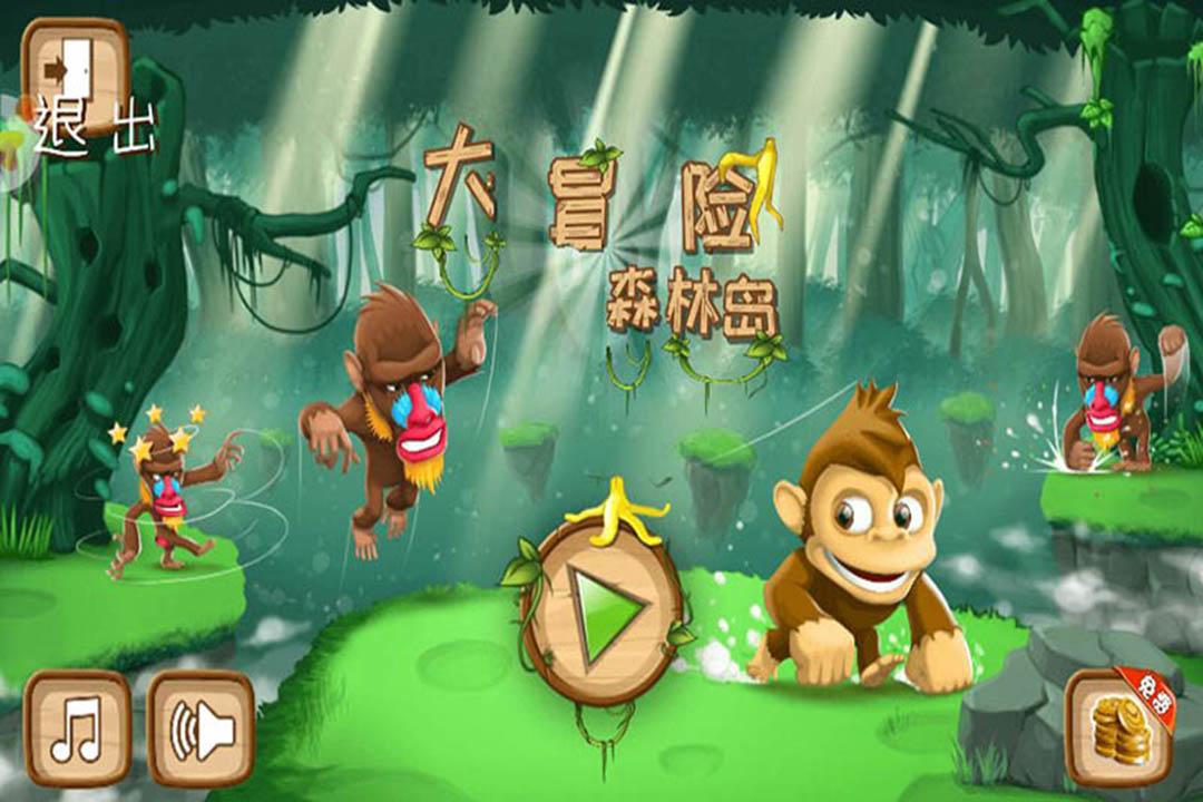 森林岛大冒险软件截图4