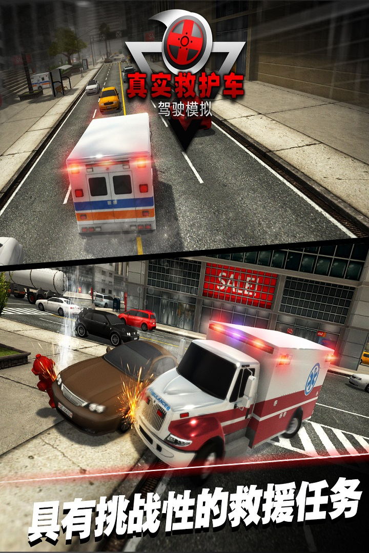真实救护车驾驶模拟软件截图0