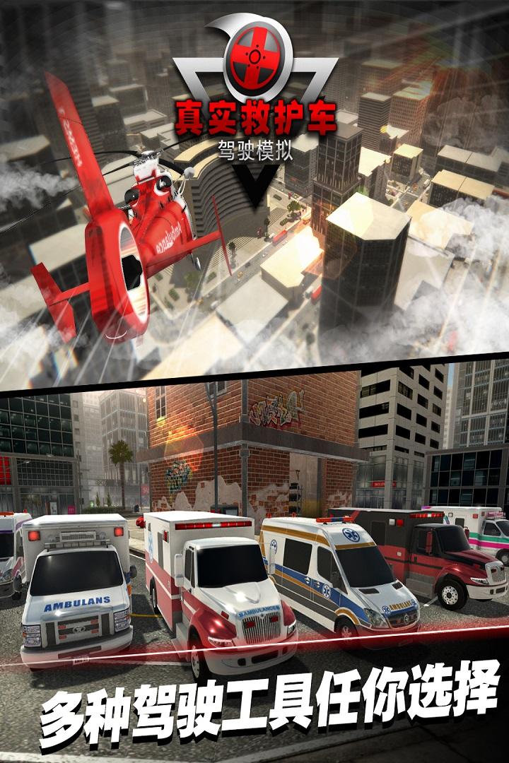真实救护车驾驶模拟软件截图1
