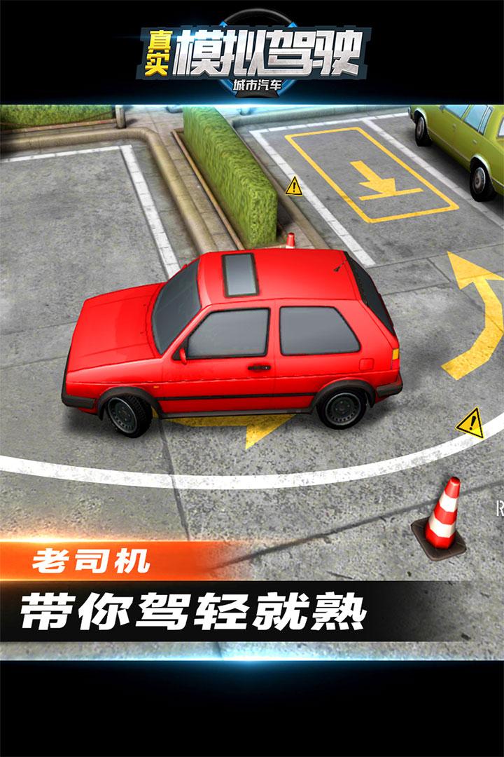 城市汽车真实模拟驾驶软件截图2