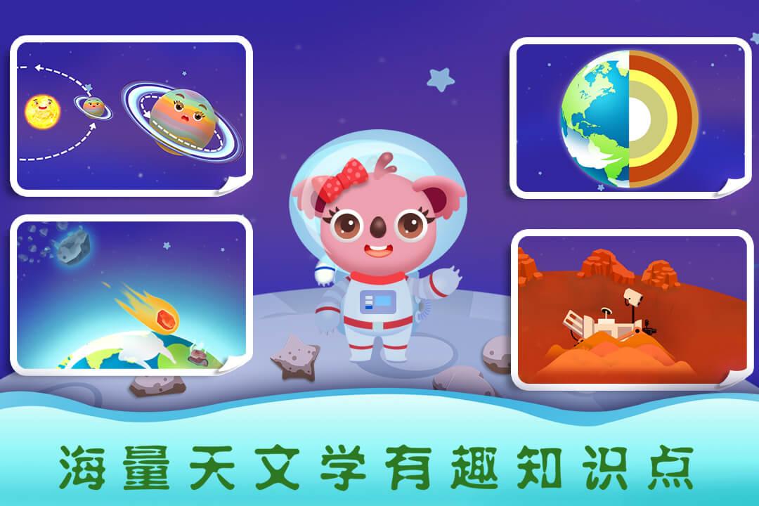 天才宝宝探索太空软件截图3