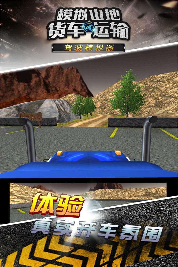 模拟山地货车运输软件截图3
