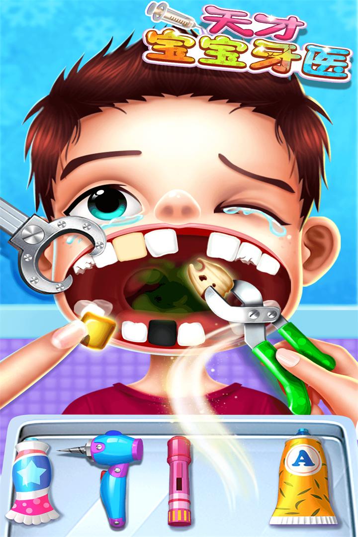 天才宝宝牙医软件截图0