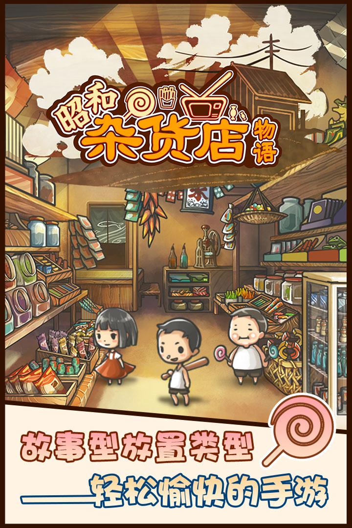 昭和杂货店物语软件截图0