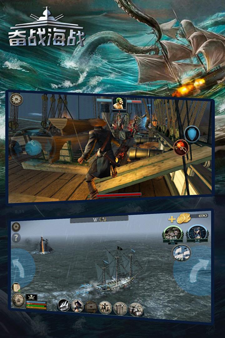 奋战海战软件截图2
