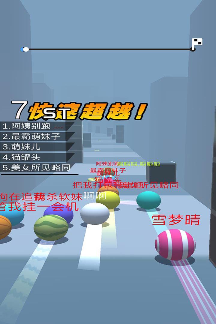 球球跑酷软件截图2