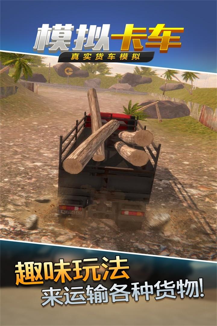 真实货车模拟:模拟卡车软件截图0