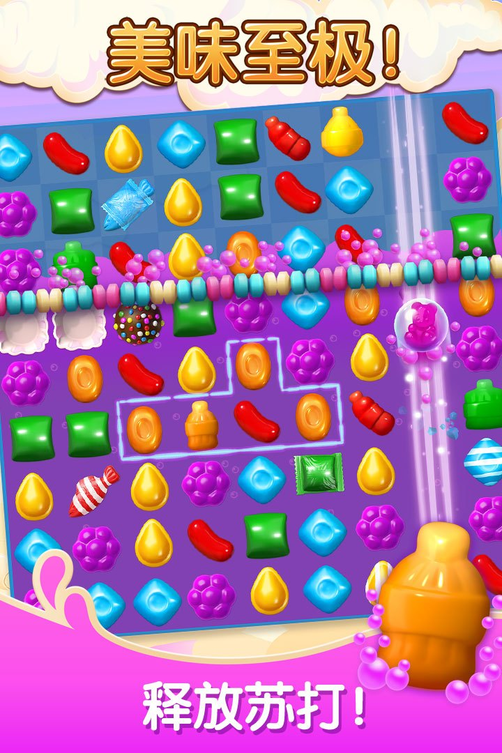糖果苏打传奇软件截图4