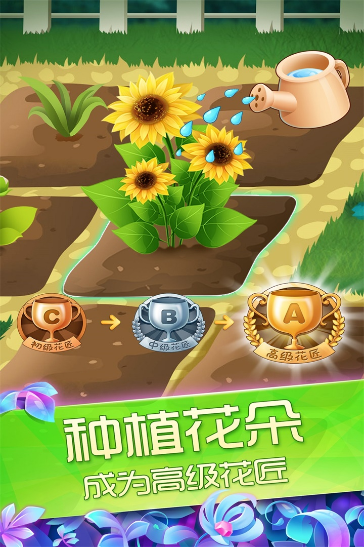 花花姑娘之魔法花园软件截图3