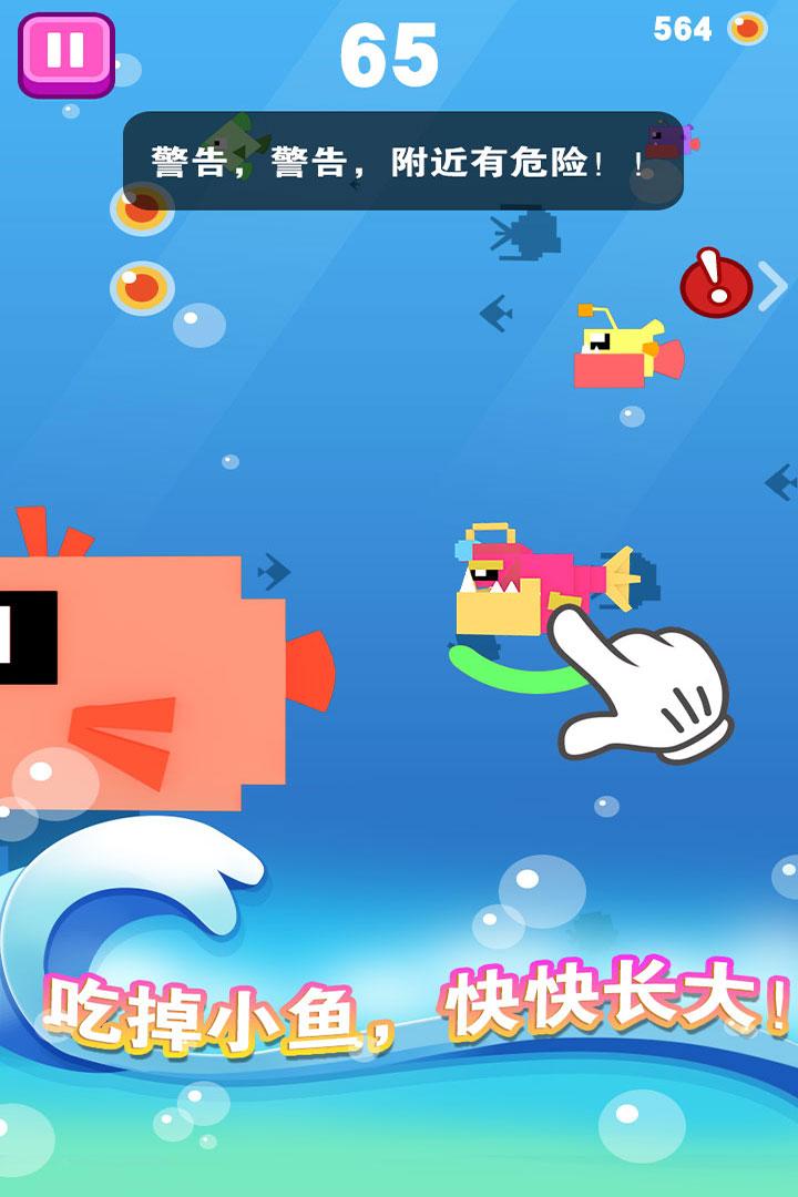 大鱼小鱼大作战软件截图4