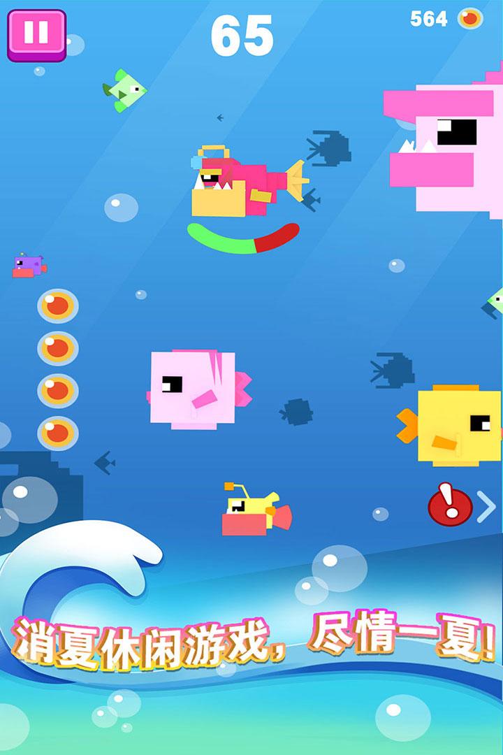 大鱼小鱼大作战软件截图3