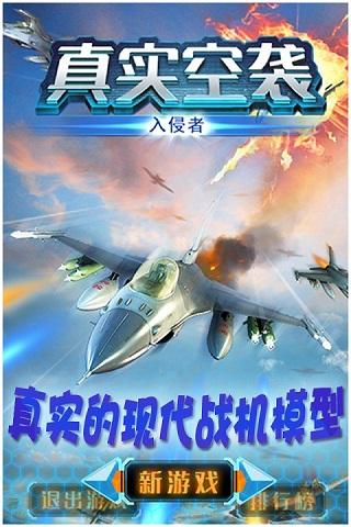 真实空袭:入侵者HD软件截图4