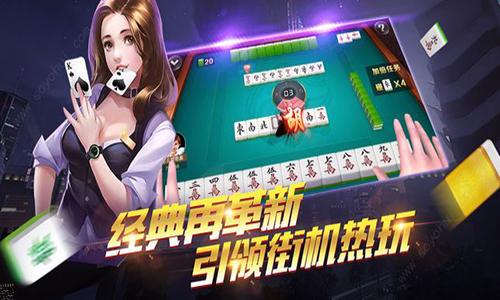 国内最大的棋牌游戏app