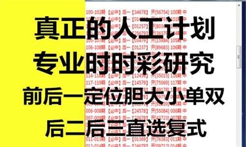 重庆时时彩人工全天计划大全