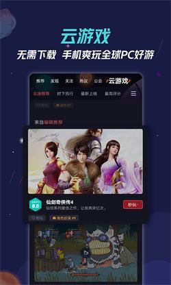 九游app软件截图3
