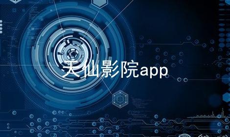 天仙影院app软件合辑
