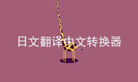 日文翻译中文转换器