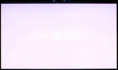 rec播放器软件合辑