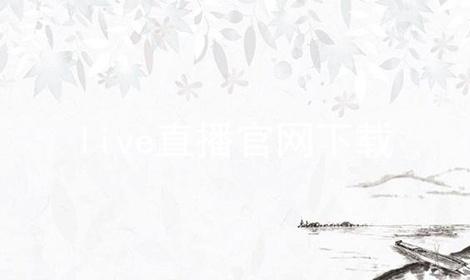 live直播官网下载
