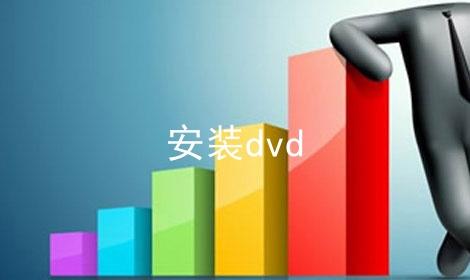 安装dvd