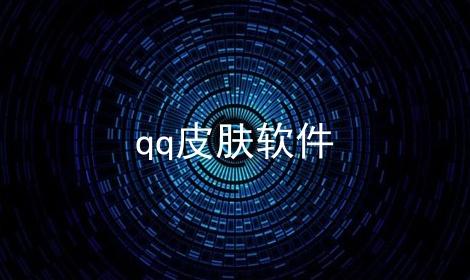 qq皮肤软件