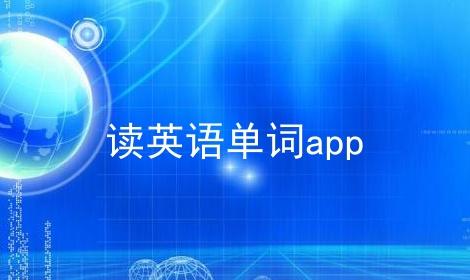 读英语单词app软件合辑