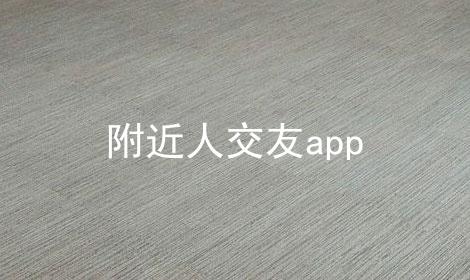 附近人交友app