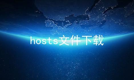 hosts文件下载