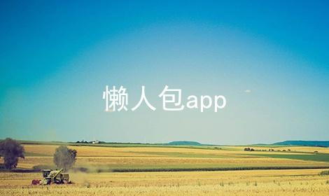 懒人包app软件合辑