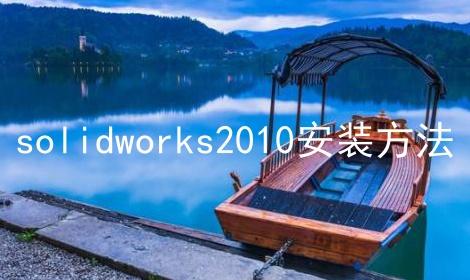 solidworks2010安装方法