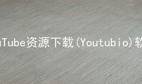 YouTube资源下载(Youtubio)软件