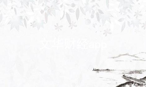 文华财经app