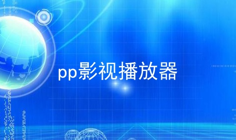 pp影视播放器软件合辑