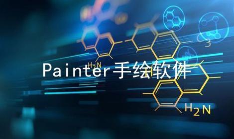 Painter手绘软件