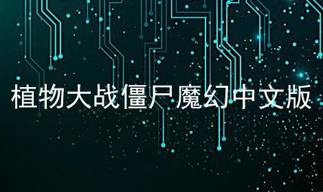 植物大战僵尸魔幻中文版软件合辑