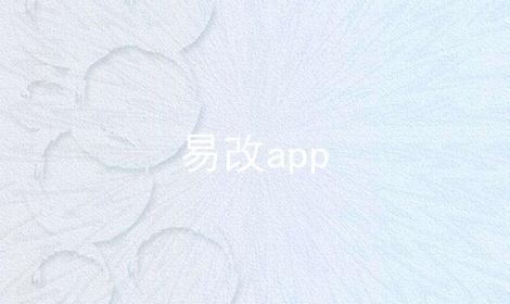 易改app软件合辑
