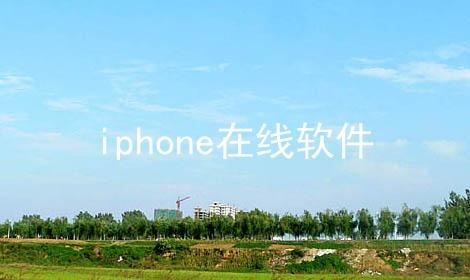 iphone在线软件软件合辑