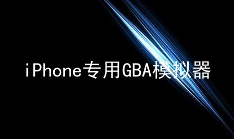 iPhone专用GBA模拟器