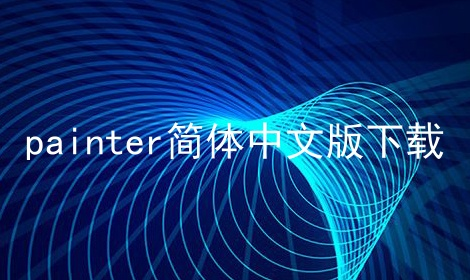 painter简体中文版下载软件合辑