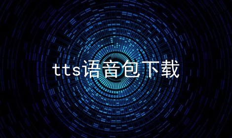 tts语音包下载